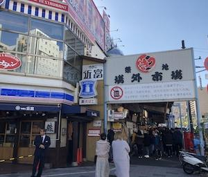 築地場外市場すしざんまい本店・上野駅構内