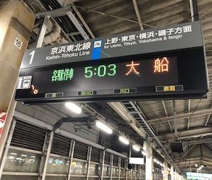 東京出張!帰りは、始発新幹線のぞみ1号博多行き