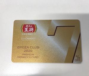 餃子の王将ゴールドカード常時7%引きをGET