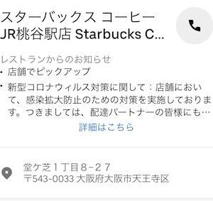 スターバックスコーヒーの商品を大量お届け!