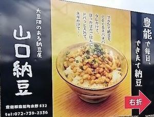 バイクの聖地・能勢町・山口納豆!食べ放題