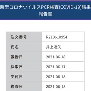 今週・木曜日のPCR検査結果・陰性!