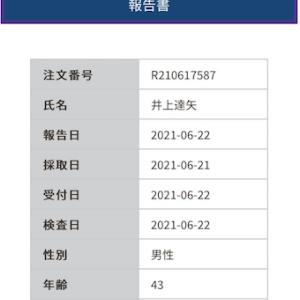 今週6/21月曜日のPCR検査結果・陰性!
