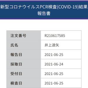 今週6/24木曜日のPCR検査結果・陰性!