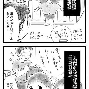【1歳】ノリノリの進化
