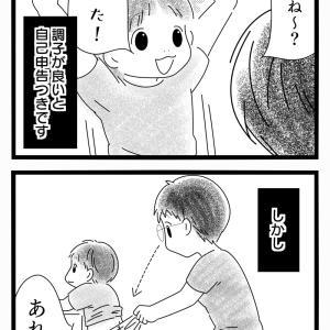 【1歳】フェイント