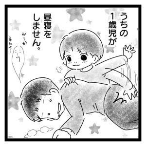 【1歳】ね、な、い!!
