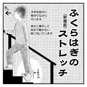 【フィットネス】ふくらはぎのストレッチ