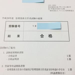 受験後記23 管理業務主任者試験合格してました