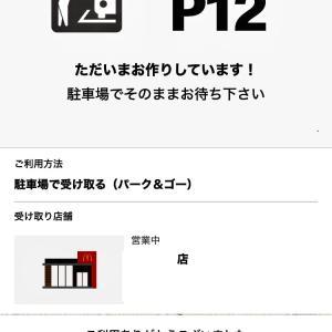 マックのモバイルオーダー、パーク&ゴー便利!!
