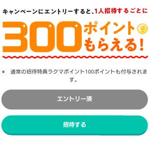 明日まで!今なら400円分のポイント貰えます♡