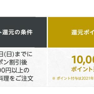 23597円お得!おせちをめちゃくちゃ安く買えたよー!