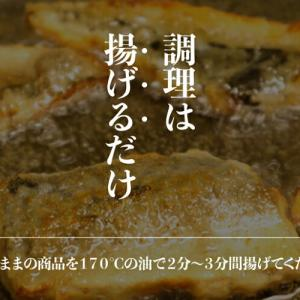 安すぎ!さば竜田1キロが1000円!