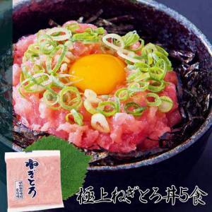 【再販】ねぎとろ5食分が1080円ですよー!