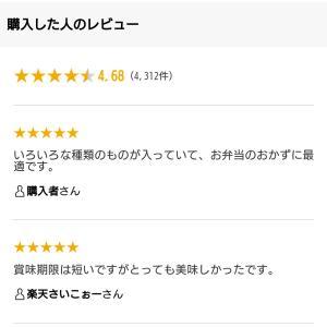 【大人気】カネ吉のお惣菜が再販してます!