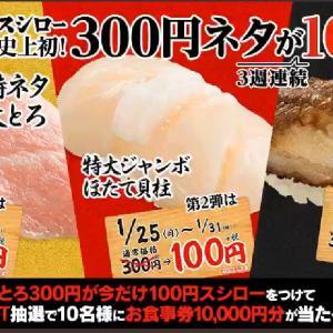 大トロが100円!今スシローがお得ですよー♡