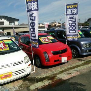 車検 が 安い キラスタイル 年末 年始 の ご予約 は お早めに! まだ 間に合います♪ 千葉 東京 広島 山口