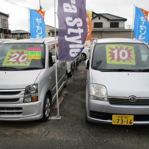 コロナ 定額給付金 10万円 で 購入できる 中古車 を ご準備しました。 車検2年付 10万円 !!