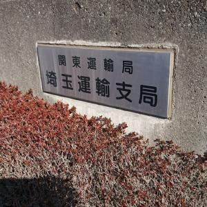 千葉県 関東 車検はキラスタで!!