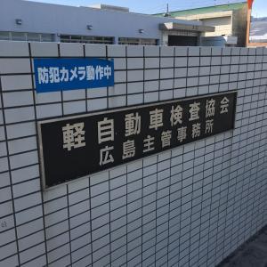 車検 が 安い キラスタイルは 岩国 由宇 柳井 田布施 光 周南 にも出張して車検を通します。