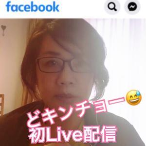 \フェイスブックで初ライブ配信しました/