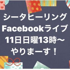 本日13時よりシータヒーリングFacebookライブやりまーす!