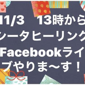 11/3 13時より☆シータヒーリングFacebookライブやりま~す!シータで外国語習得の巻♪
