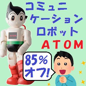 その他:手塚治虫ファン必見!!コミュニケーションロボットATOMが85%オフ!!