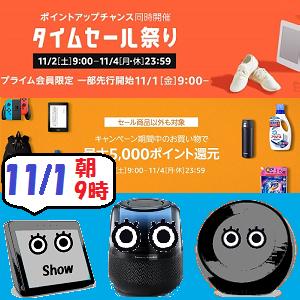 AmazonEcho,他:明日(11/1)朝9時からAmazonのタイムセール祭りです!!(11/1 ~ 11/4)