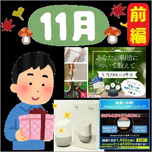 全機種:'19-11月のスマートスピーカー関係プレゼントキャンペーンをかき集めてみました!!【前編】