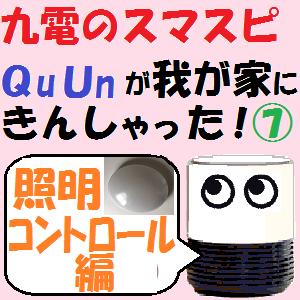 QUUN:九電のスマスピ!QuUnが我が家にきんしゃった!!【照明コントロール編】