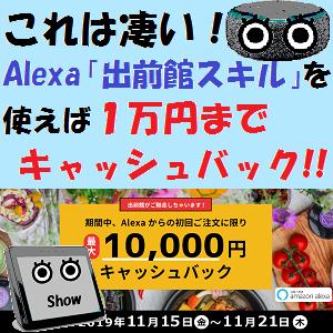 AmazonEcho:これは凄い!Alexa「出前館スキル」を使えば1万円までキャッシュバック!!
