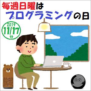 プログラミング:「日曜日はプログラミングの日」Alexaスキル内課金の復習3