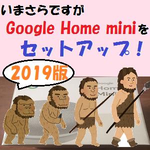 GoogleHome,Nest:いまさらですがGoogle Home miniをセットアップ!(最新版)