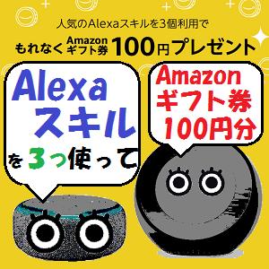 AmazonEcho:Alexaスキルを3個使ってAmazonギフト100円をゲット!!