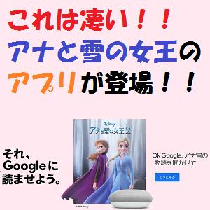 GoogleHome,Nest:これは凄い!!アナと雪の女王のアプリが登場!!