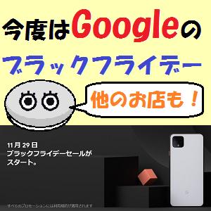 Google Home,Nest:明日(11/29)からGoogleのブラックフライデーです!!価格予想も!!