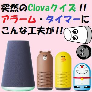 LINE Clova:突然のClovaクイズ!アラーム・タイマーにこんな工夫が!!