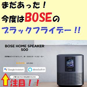 BOSE:まだあった!今度はBOSEのブラックフライデー!!