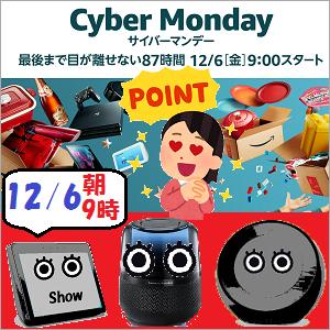 AmazonEcho,他:明日(12/6)朝9時からAmazonのサイバーマンデーです!!(12/6 ~ 12/9)