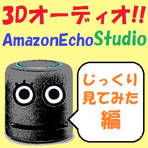 AmazonEcho:3Dオーディオ!AmazonEcho Studioが我が家にやってきた!!【じっくり見てみた編】