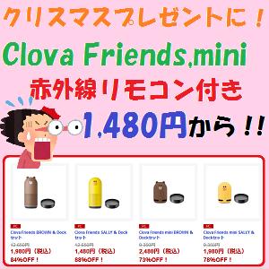 LINE Clova:クリスマスプレゼントに!Clova Friends,mini+赤外線リモコンが1,480円から!!
