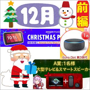 全機種:'19-12月のスマートスピーカー関係プレゼントキャンペーンをかき集めてみました!!【前編】