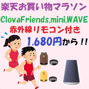 LINE Clova:楽天お買い物マラソン!!Clova Friends,mini+赤外線リモコン,Waveが1,680円から!!