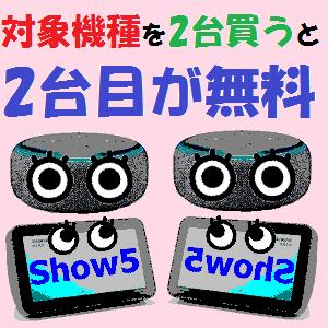 AmazonEcho:対象機種を2台買うと2台目が無料に!!(1/31(金)まで)