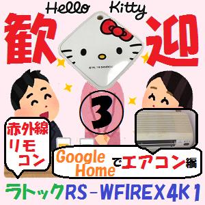 GoogleHome,AmazonEcho他:キティラー御用達!!「ラトック  スマート家電リモコン ハローキティコラボモデル RS-WFIREX4K1」がやってきた!!【Google Homeでエアコン編】