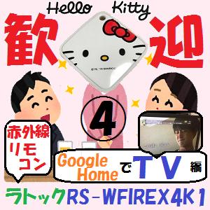 GoogleHome,Nest:キティラー御用達!!「ラトック  スマート家電リモコン ハローキティコラボモデル RS-WFIREX4K1」がやってきた!!【Google HomeでTV編】