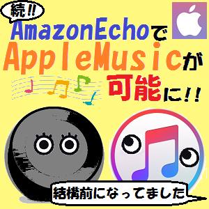 AmazonEcho:続!!Amazon EchoでApple Musicの音楽が聞けるように!