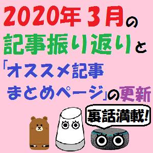 全機種:2020年3月の記事振り返りと「オススメ記事まとめページ」の更新!!