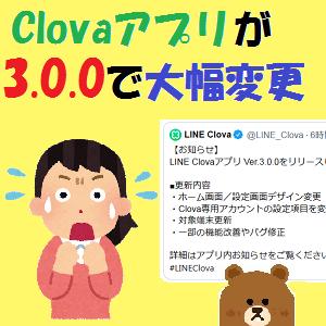LINE Clova:スマホのClovaアプリが3.0.0で大幅変更!迷わないガイドを作りました!!